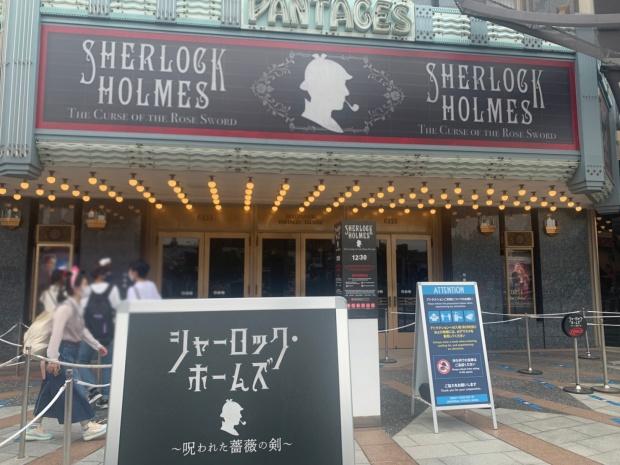 シャーロックホームズの鑑賞場所