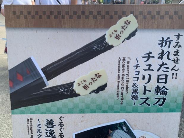 すみません!折れた日輪刀チュリトス〜チョコ&黒糖〜