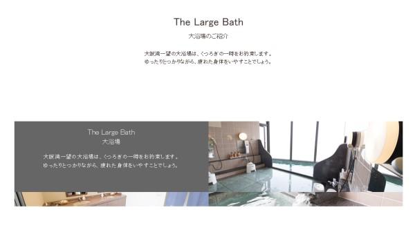 シーアイガ海月の大浴場の記載