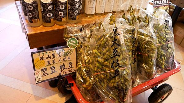 丹波ワインのショップで売っていた丹波の黒枝豆