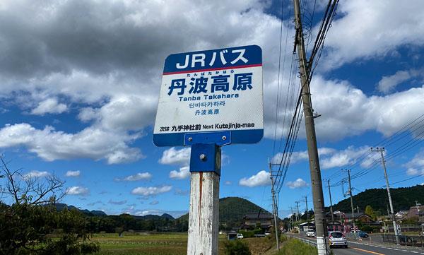JRバス丹波高原の停留所