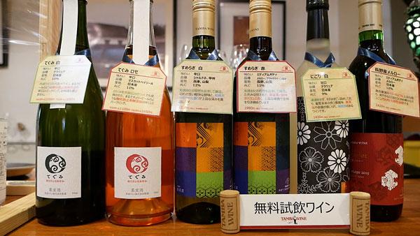 丹波ワインの無料試飲ワイン
