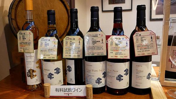 丹波ワインの有料試飲ワイン